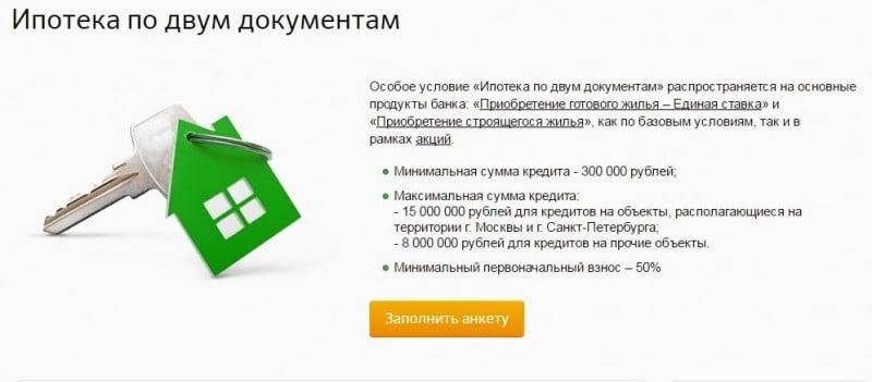 ипотека по 2 документам россельхозбанк