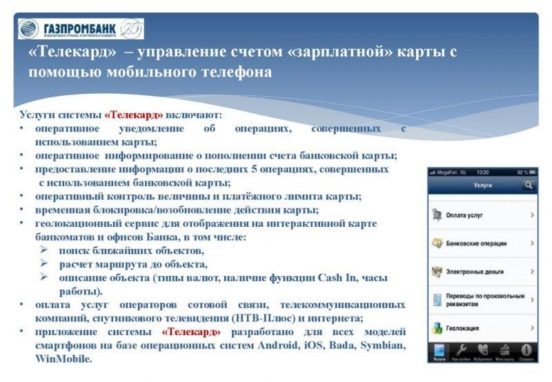 как подключить карту к системе Телекард Газпромбанк