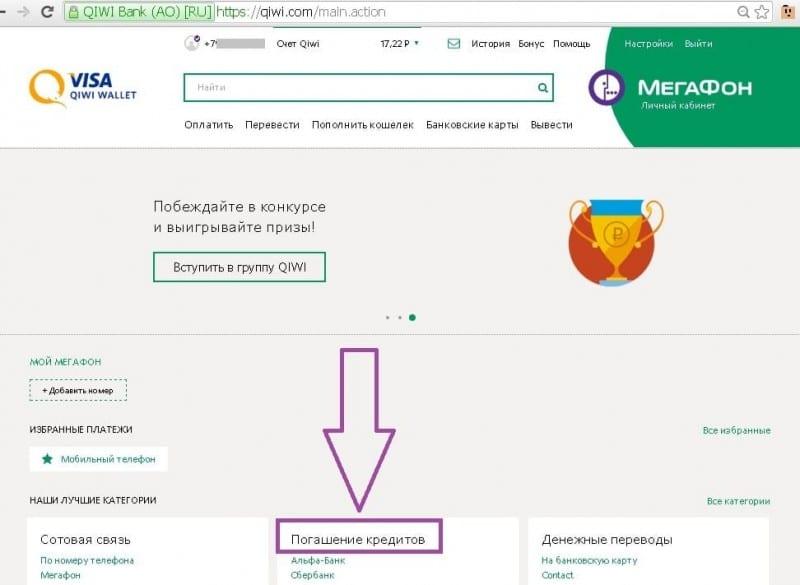 Русский стандарт оплатить кредит онлайн интернет банкинг ренессанс кредит