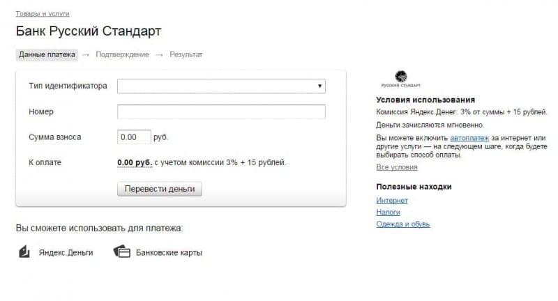оплата кредита Русский Стандарт онлайн