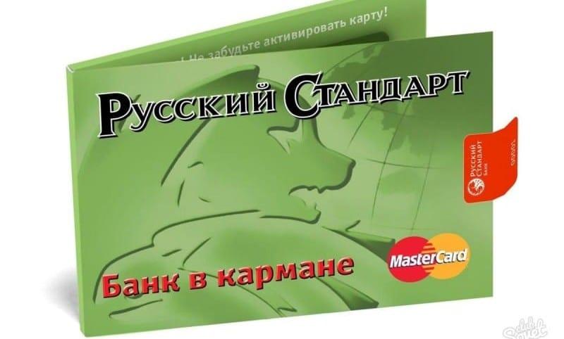 оплатить Русский Стандарт по номеру договора