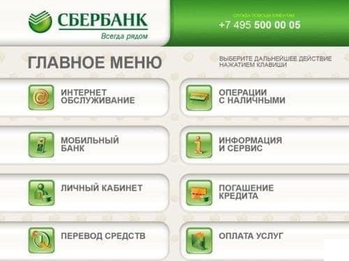 как оплатить кредит через банкомат Сбербанка