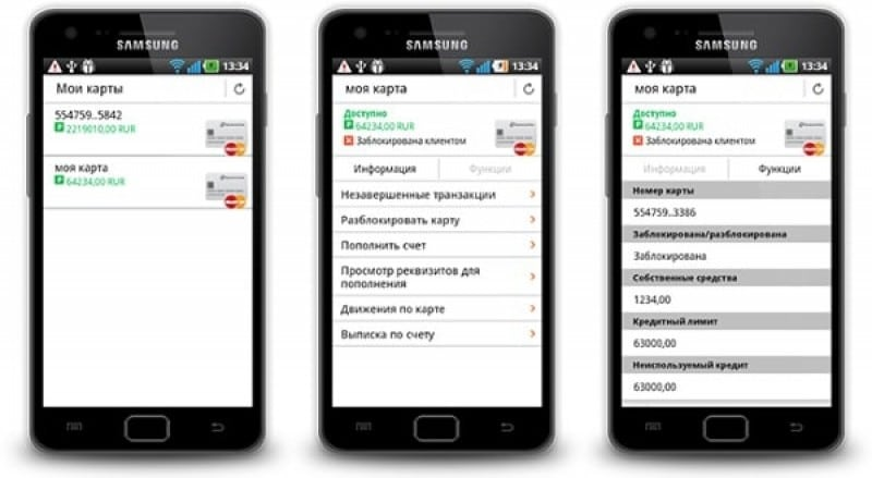 мобильный банк Промсвязьбанк