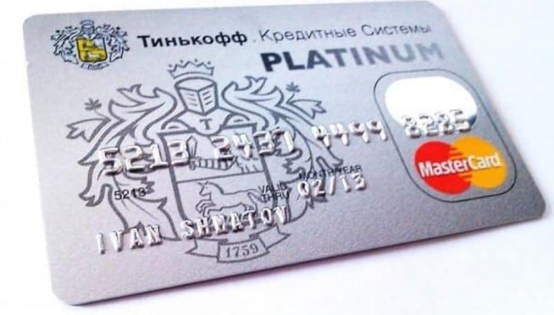 погашение кредита Тинькофф