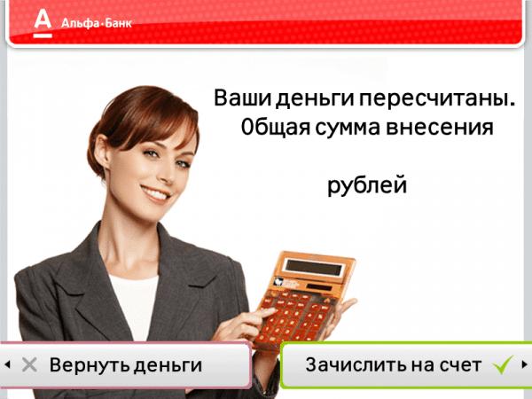 внесение наличных через банкомат Альфа-Банка