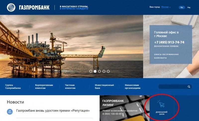 проверить баланс карты Газпромбанк онлайн