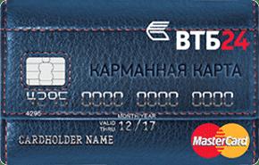 карманная карта ВТБ 24