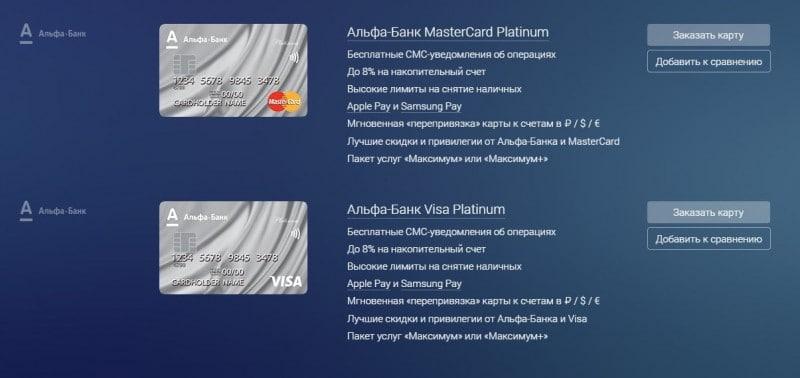 Карта Альфа-Банк Платинум: преимущества