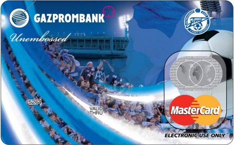 кредитная карта Газпромбанка для держателей зарплатных карт