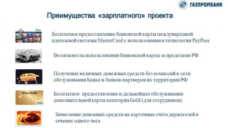 потребительский кредит Газпромбанка для держателей зарплатных карт