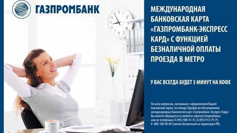 Кредитная карта Газпромбанка: условия