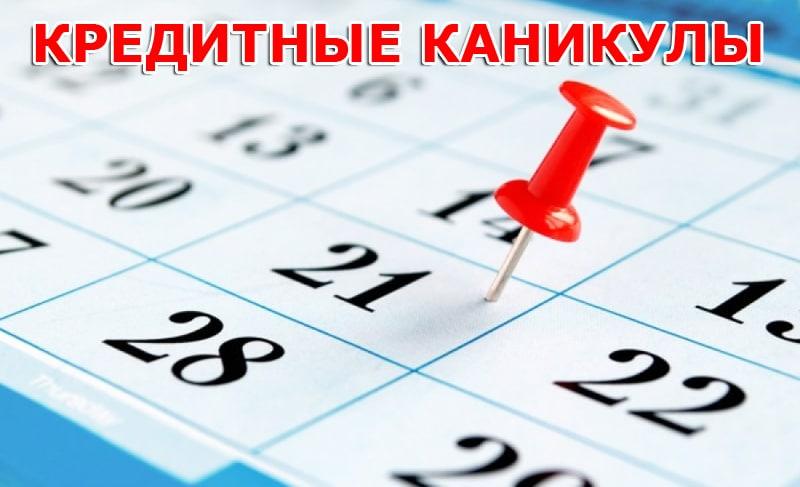 кредитные каникулы Банка Москвы