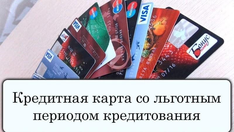 Росбанк кредитные карты с льготным периодом красноярск