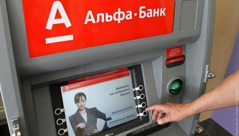 лимиты на снятие наличных Альфа-Банк