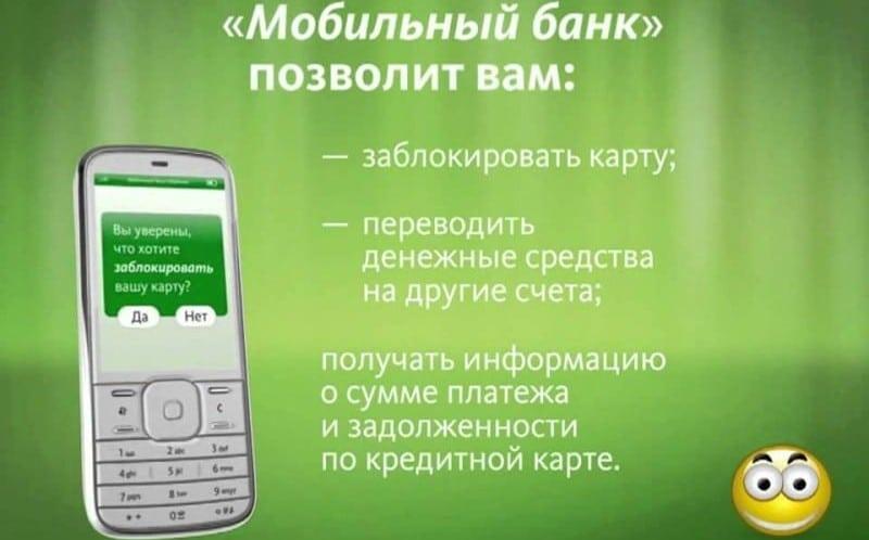 mobile fee Сбербанк что это