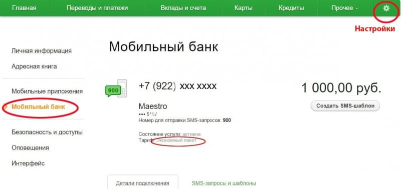 mobile fee Сбербанк 60 рублей что это