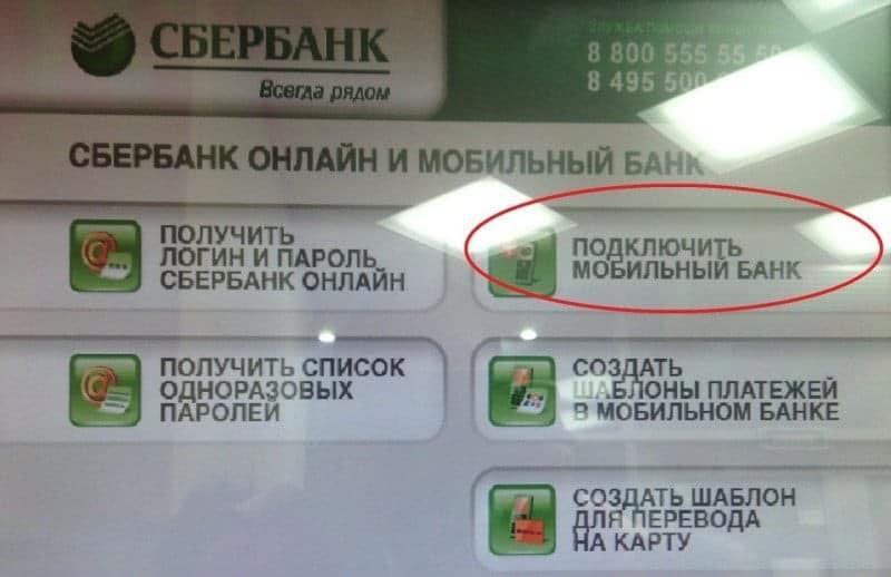 как отключить услугу mobile fee Сбербанк