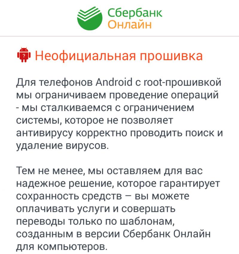 не работает приложение Сбербанк Онлайн на андроид