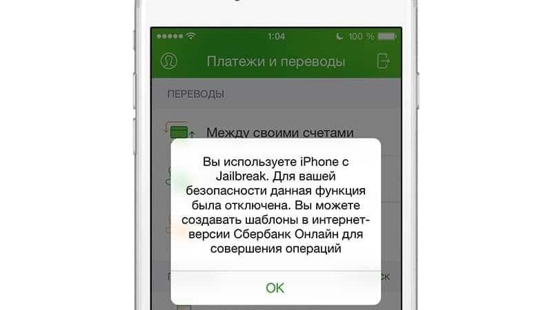 не открывается приложение Сбербанк Онлайн