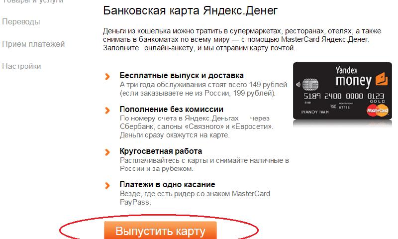 как пополнить Яндекс Деньги через Paypal