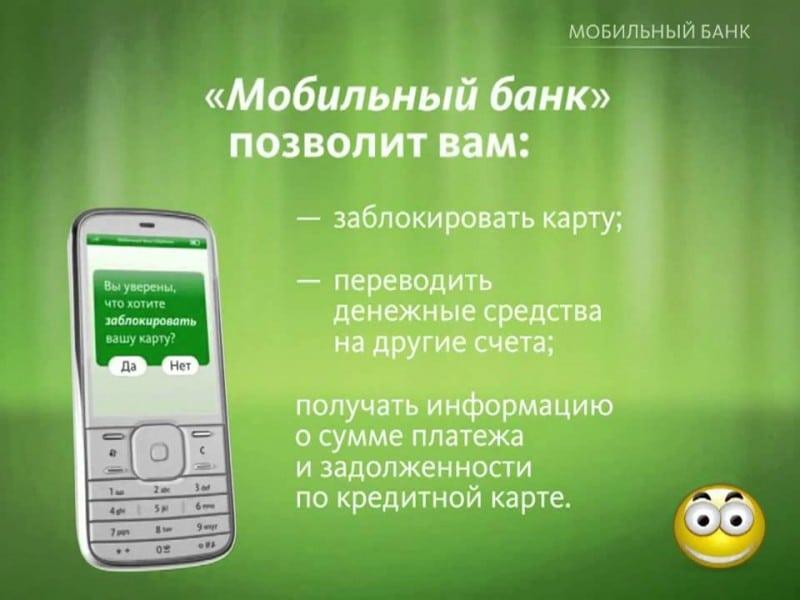 не работает мобильный банк Сбербанк что делать