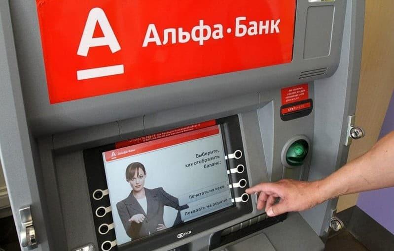 Кредитная карта альфа банк клик