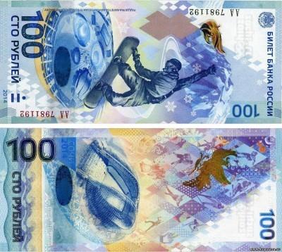 билет банка России что это