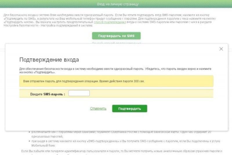 как оплатить госпошлину через Сбербанк Онлайн