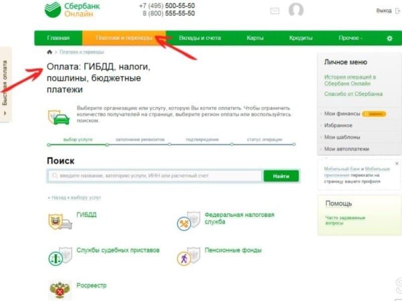 оплатить госпошлину онлайн