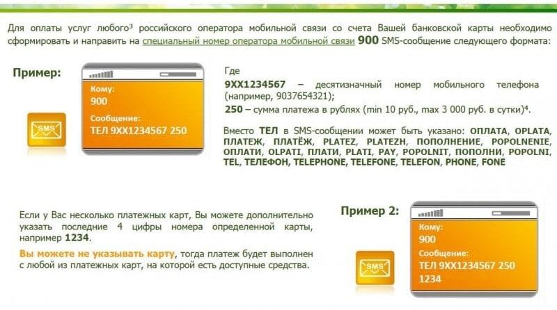 оплата интернета через мобильный банк Сбербанка