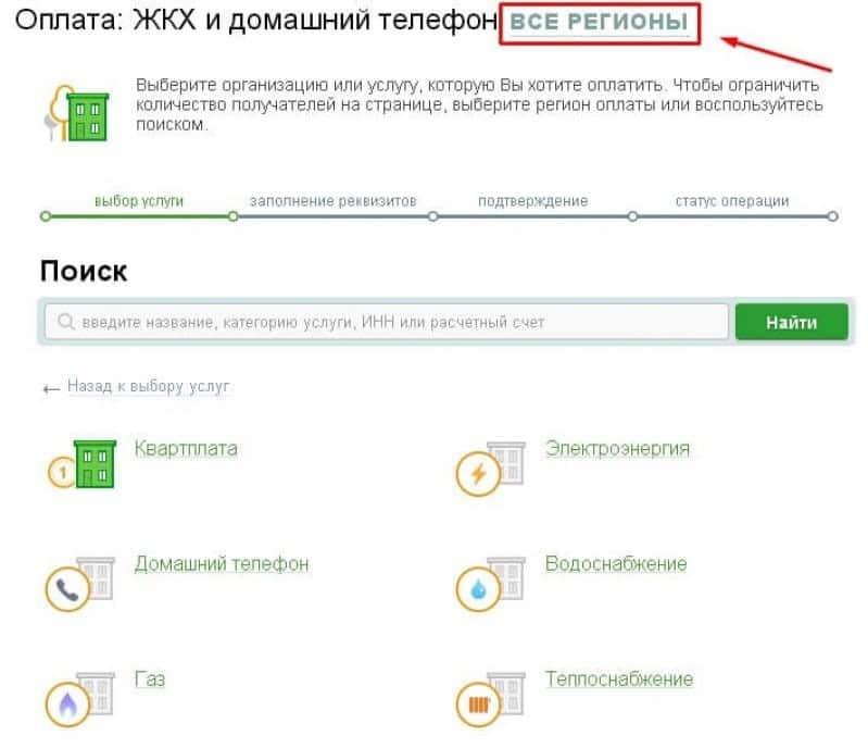 оплатить газ через Сбербанк Онлайн