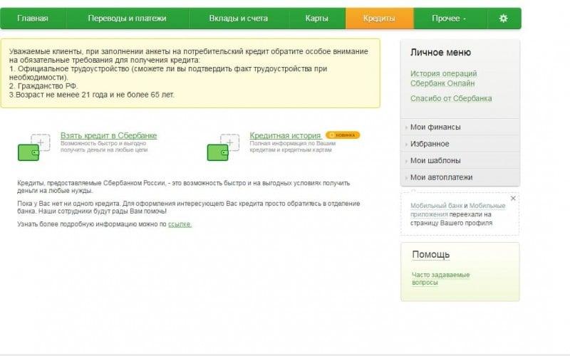 можно ли пользоваться Сбербанк Онлайн без мобильного банка