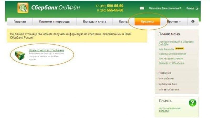 оформить кредит по паспорту в Сбербанке онлайн