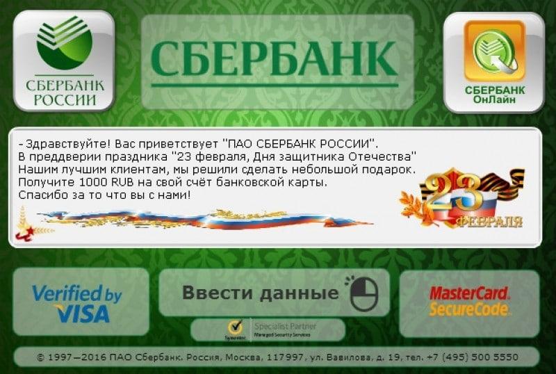 могут ли мошенники снять деньги со сберкнижки зная номер телефона