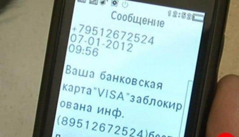 могут ли мошенники снять деньги со сберкнижки через онлайн