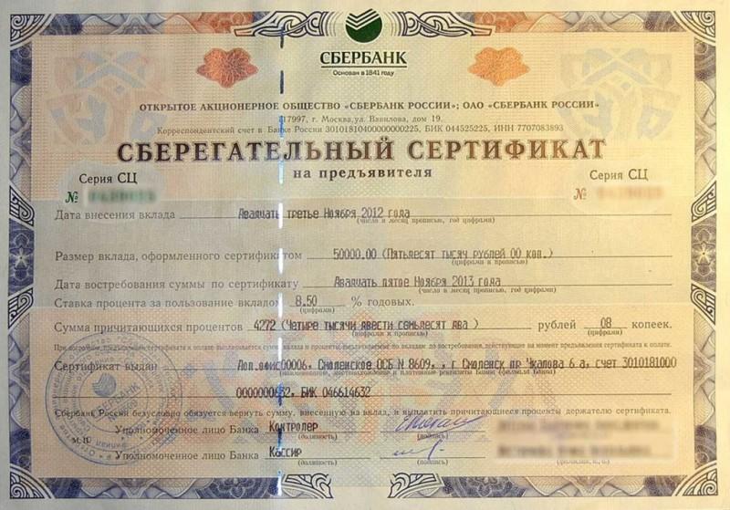 сберегательный сертификат ВТБ 24 ставки