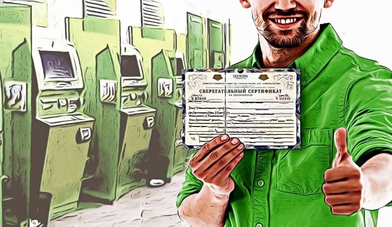 сберегательный сертификат ВТБ 24 проценты
