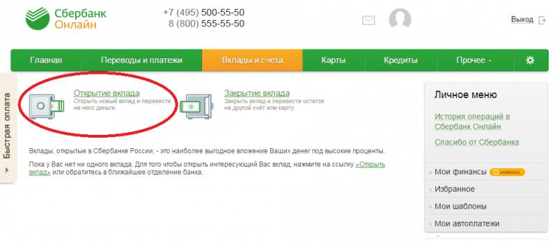 социальный вклад Сбербанка России