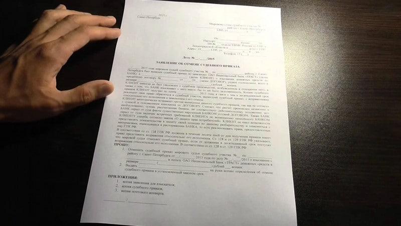 суд вынес решение о взыскании долга по кредиту что дальше