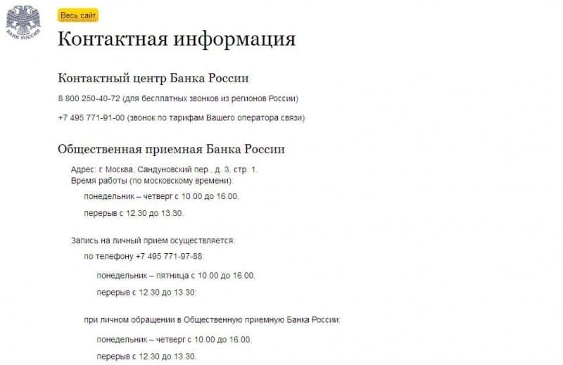 телефон горячей линии банка России
