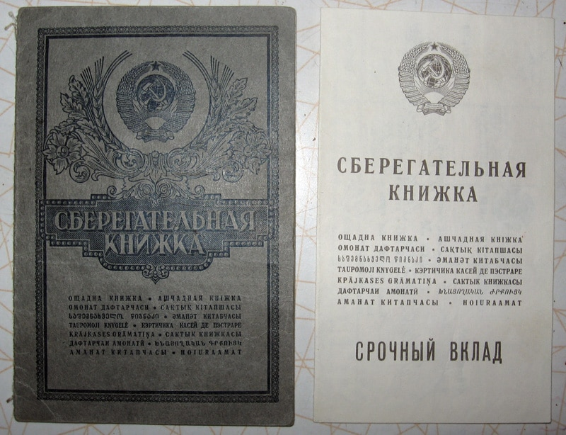 территориальные банки Сбербанка России