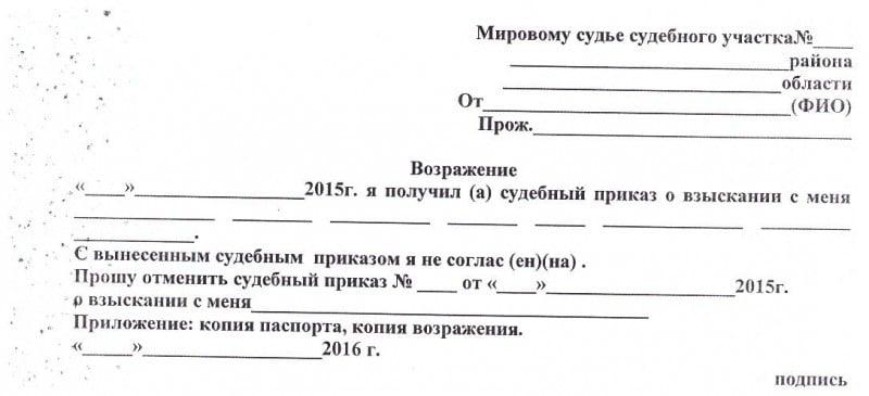 возражение на судебный приказ о взыскании задолженности по кредиту
