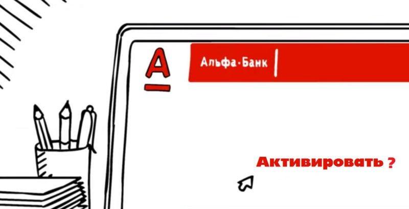 активация карты Альфа-Банк через интернет