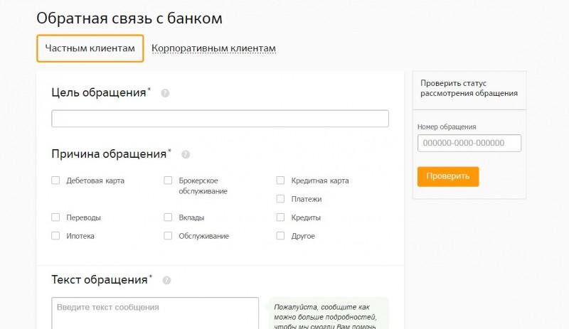 Претензия в сбербанк о незаконном снятии денег с зарплатной карты через онлайн