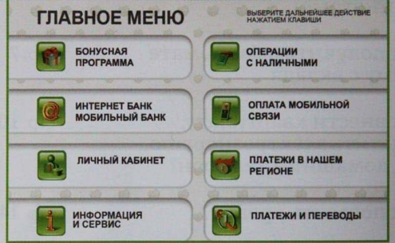 как перевести деньги с карты на карту через банкомат Сбербанка