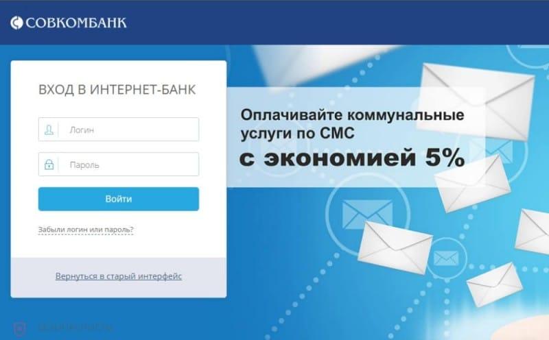 как узнать баланс карты Совкомбанк через интернет