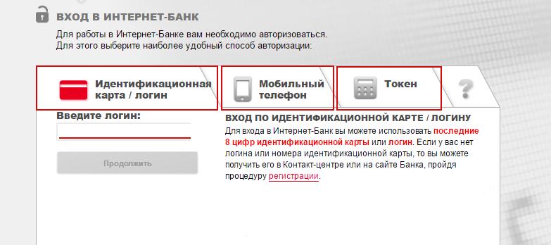 проверить баланс карты Росбанк онлайн через интернет