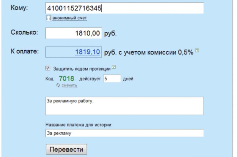 код протекции Яндекс Деньги что это