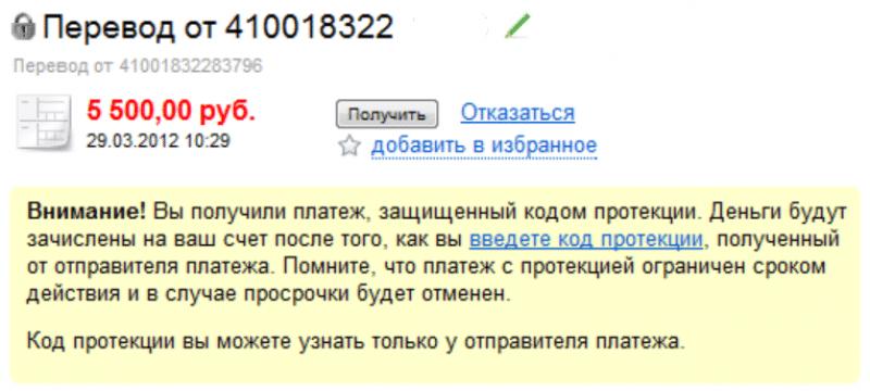 что такое код протекции в Яндекс Деньги