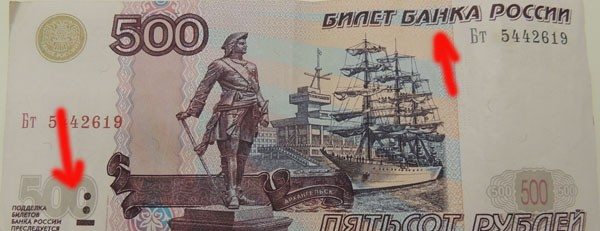 как отличить подделку купюры 500 рублей 1997 года